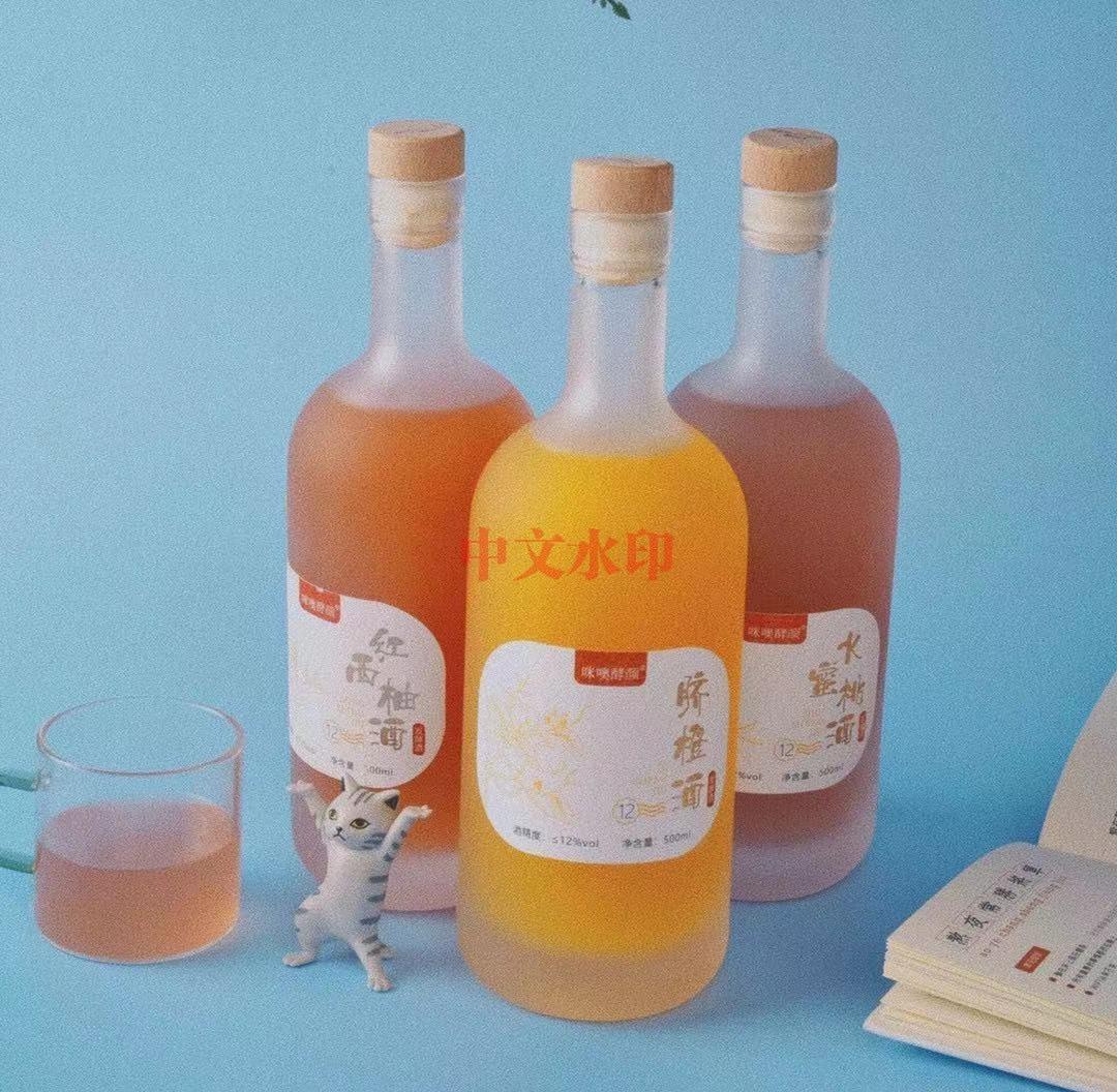 500ML. 蒙砂瓶 红西柚