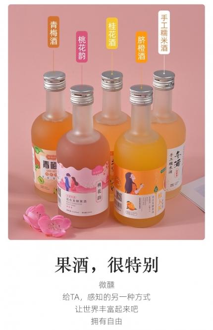 330ML花果酒