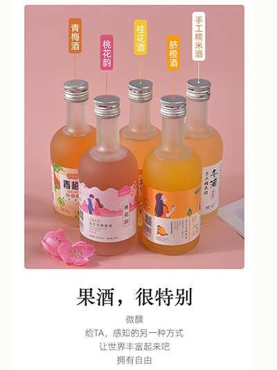 330ML 蒙砂瓶 冬酒