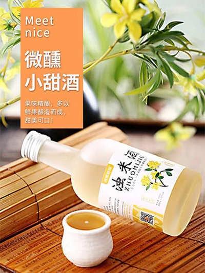 300ML 蒙砂瓶 桂花浊米酒